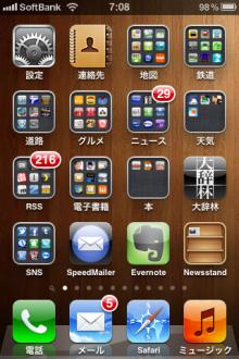 iOS5ホーム画面