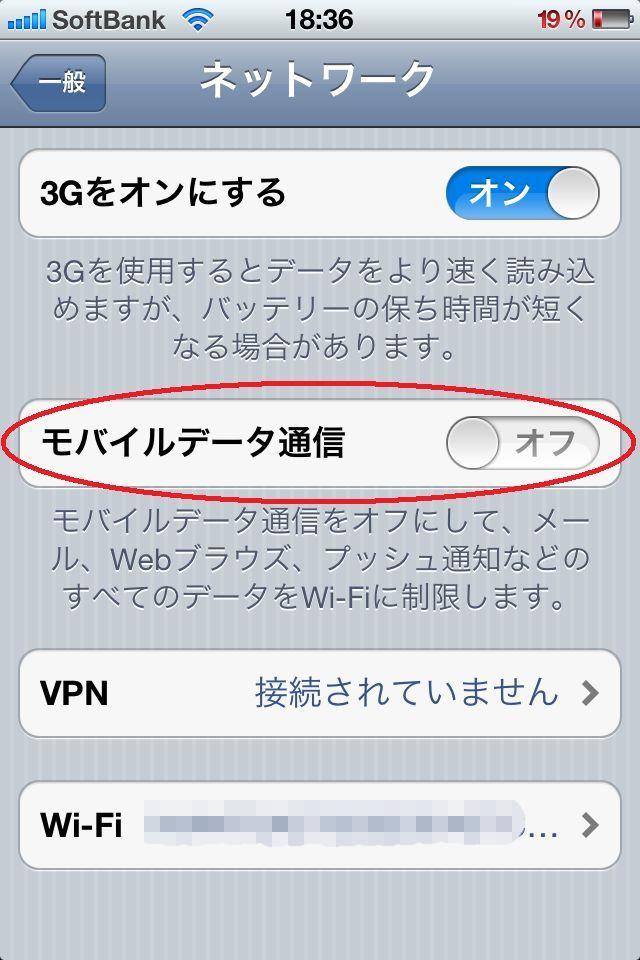$オヤジのための快適ITライフ-iPhone設定画面