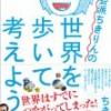 日本に生まれた幸せを実感!『社会派ちきりんの世界を歩いて考えよう!』