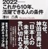 「2022 ― これから10年、活躍できる人の条件」を読み解く