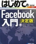 フェイスブックの使い方! Facebook初心者の為の入門基礎講座