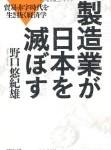 製造業からサービス産業への転換が必要|『製造業が日本を滅ぼす』