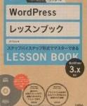 はじめての人が短時間でWordPressのテーマを作る方法