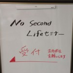 第6回 No Second Life セミナーに参加、テーマは「普通のサラリーマンが出版する方法」