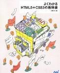 本当によくわかりました!『よくわかるHTML5+CSS3の教科書』