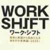 2025年の働き方の予言|『ワーク・シフト』