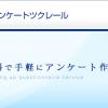 無料のアンケート作成サイトを使ってみました