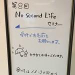 第8回 No Second Life セミナーに参加、テーマは「普通のサラリーマンが自由なフリーランスになる方法」