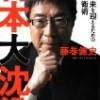 財政破綻は起きるのか?『日本大沈没』