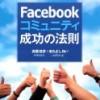 Facebookとブログの連携に役に立ちました|『Facebookコミュニティ成功の法則』
