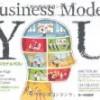 あなたの生活を一変させるかもしれません|『ビジネスモデルYOU』