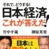 日本経済の疑問が少し解けます。『それで、どうする! 日本経済 これが答えだ!』