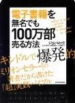 電子書籍のマーケッティング!『電子書籍を無名でも100万部売る方法』