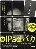 超iPadバカ
