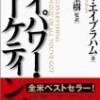 マーケティングの具体的ノウハウ集『ハイパワー・マーケティング』