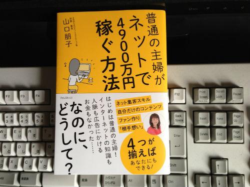 普通の主婦がネットで4800万円稼ぐ方法