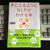 『手にとるようにNLPがわかる本』