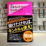 ビジネスにつなげるKindle活用方法『日本人のためのKindle入門』