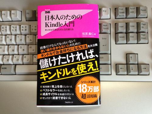 日本人のためのKindle入門