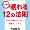 『ぐっすり眠れる12の法則』