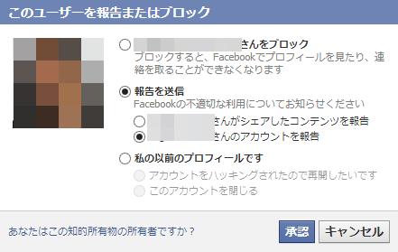 このユーザーを報告またはブロック