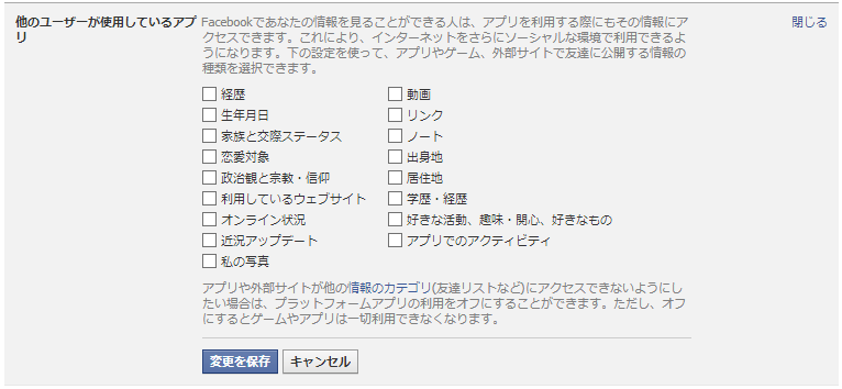 他のユーザーが使用しているアプリ