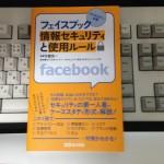 『フェイスブック情報セキュリティと使用ルール』