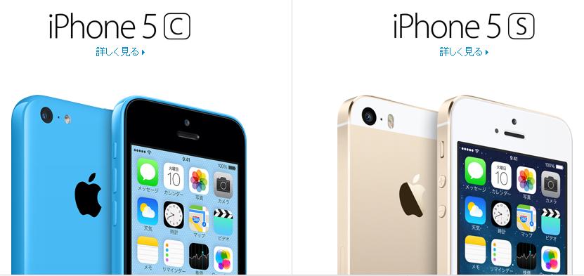 iPhone5C,5S