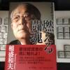 『燃える闘魂』 by 稲盛和夫|日本経済再生への5つのキーワード