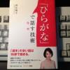 わかりやすい話し方|『「ひらがな」で話す技術』 by 西任暁子