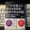 『ソフトを他人に作らせる日本、自分で作る米国』