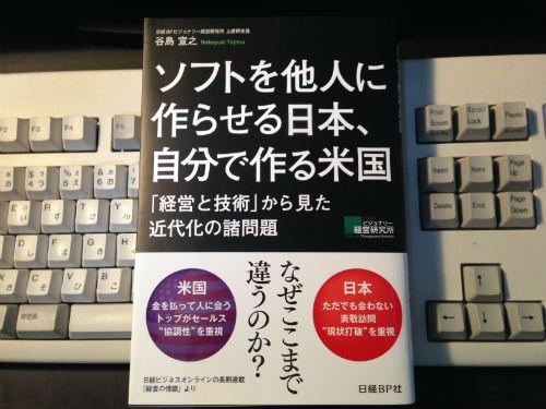 ソフトを他人に作らせる日本