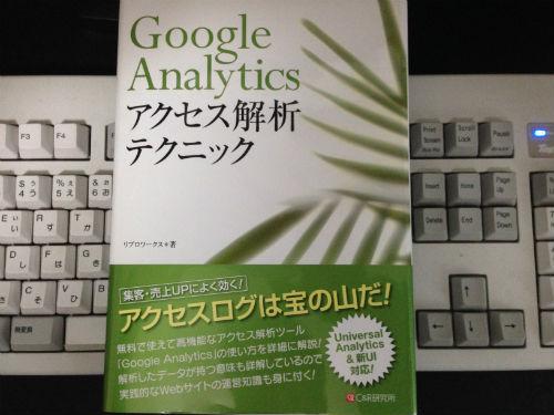 『Google Analytics アクセス解析テクニック』