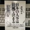 日本の会社の出世の秘密!『日本の人事は社風で決まる』