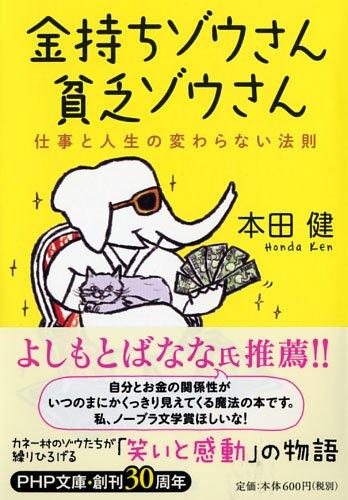 金持ちゾウさん、貧乏ゾウさん