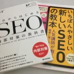 検索エンジンからの流入が目立って増えたブログのカテゴリーの見直し方法