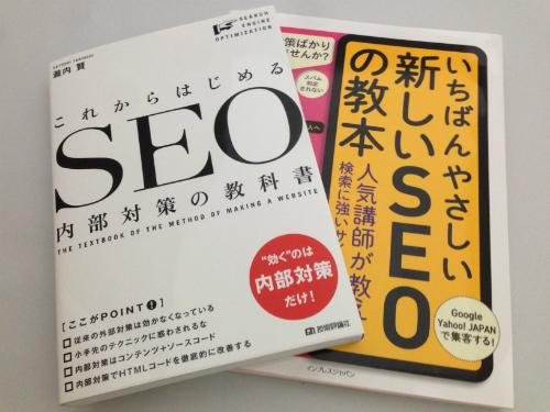 SEOの本