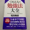 勉強法の集大成!『できる大人の勉強法大全』 by 和田秀樹