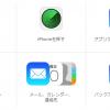 iCloudから個人情報を流出させないためのまとめ