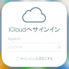 Apple IDとiCloudアカウントの関係のまとめ