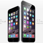 価格改定 iPhone 6 / iPhone 6 Plus / iPhone 5sのスペック&価格比較