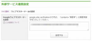 ウェブマスターツール6