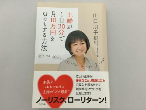主婦が1日30分で月10万円をGetする方法