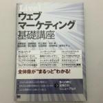 秀逸な教科書です!『Live! ウェブマーケティング基礎講座』