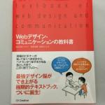 Webデザインで最も大切なもの、それはコミュニケーションです!『Webデザイン・コミュニケーションの教科書』