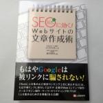 文章で検索に上位表示させる!『SEOに効く!Webサイトの文章作成術』