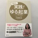 起業の教科書『片桐実央の実践! ゆる起業』