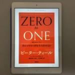起業のための8つのポイント『ゼロ・トゥ・ワン』より