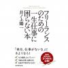 起業する人の必読書!『フリーランスのための一生仕事に困らない本』 by 井ノ上陽一