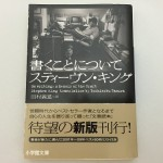 ベストセラー作家の文章読本『書くことについて』 by スティーヴン・キング